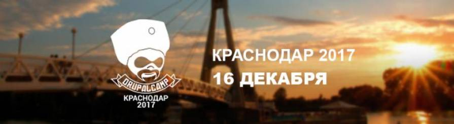 NOT TO MISS – DRUPALCAMP KRASNODAR 2017